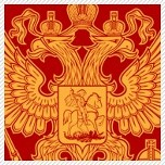 Coat of Arms of the Russian Federation